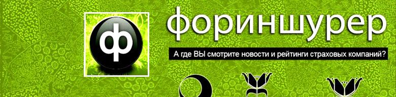 Фориншурер (<a href=http://forinsurer.com target=_blank>forinsurer.com</A>) — журнал про страхование и перестрахование в Украине