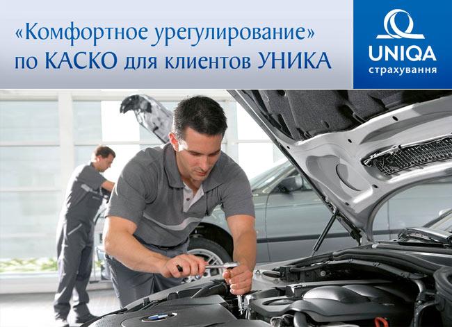 «УНИКА» предложила клиентам новую услугу «Комфортное урегулирование» по КАСКО
