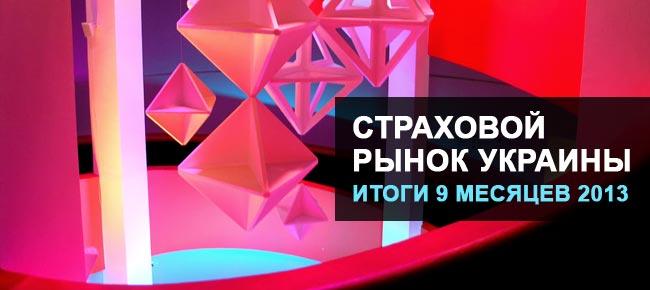 Страховой рынок Украины за 9 месяцев 2013 года