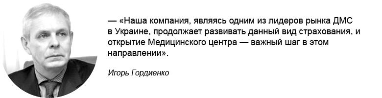 Игорь Гордиенко, Председатель Правления АСК «ИНГО Украина»