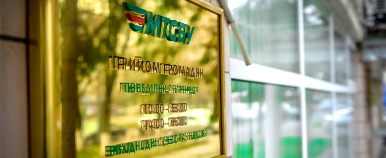 МТСБУ рассказало, как будет платить по обязательствам страховщиков-банкротов «Украина» и «Скайд»