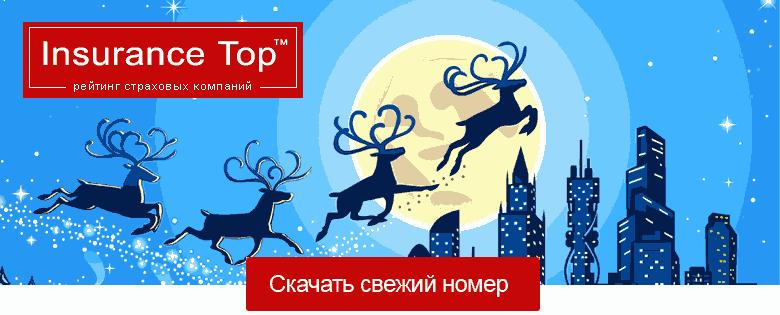 Скачать Журнал Insurance TOP №4(52)2015