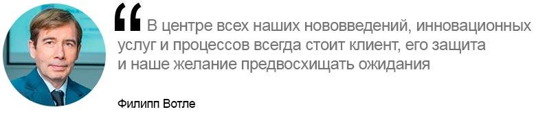 Филипп Вотле, Председатель Правления СК «АХА Страхование»