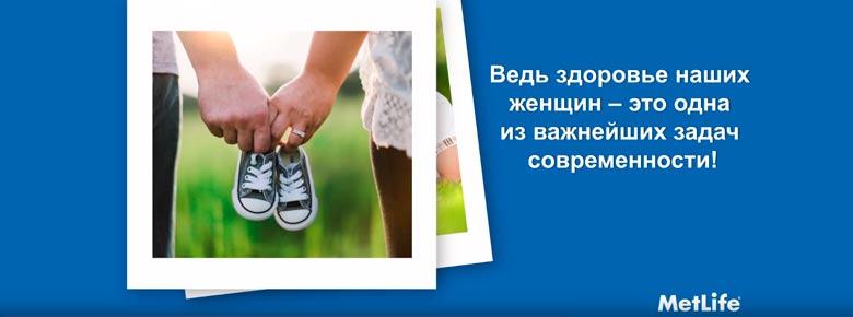 МетЛайф Украина выпустила видеоролик об онкологических заболеваниях и продукте «Здоровье женщины»