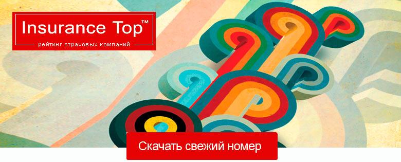 Скачать Журнал Insurance TOP №1(53)2016