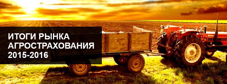 Обзор рынка агрострахования Украины за 2015-2016 андеррайтинговый год. Отчёт IFC
