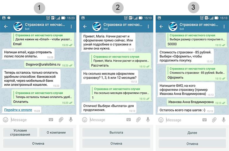 УРАЛСИБ запустила собственного страхового бота в Telegram