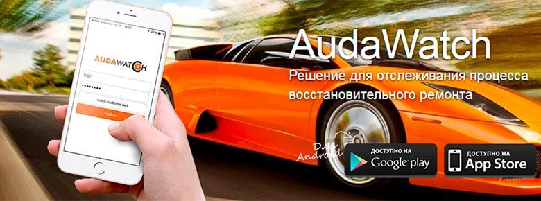 «АХА Страхование» запустила Audawatch