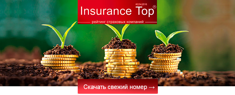 Скачать Журнал Insurance TOP №2(54)2016