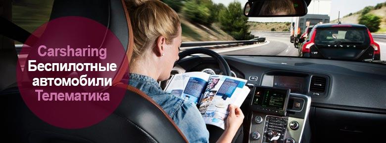 Будущее автострахования. Беспилотные автомобили, телематика и carsharing радикально изменят концепцию страховой защиты
