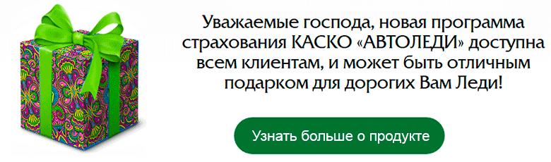 КАСКО Автоледи