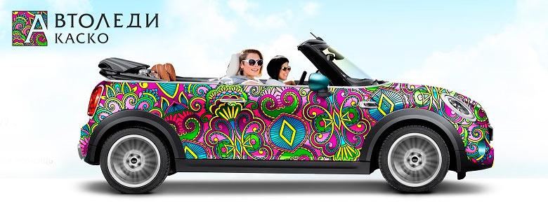 «КАСКО Автоледи» — новый эксклюзивный продукт от «Арсенал Страхование»