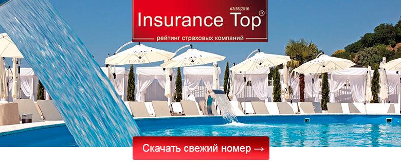 Скачать Журнал Insurance TOP №3(55)2016