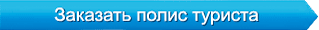 Узнать стоимость туристов и заказать полис онлайн в Украине