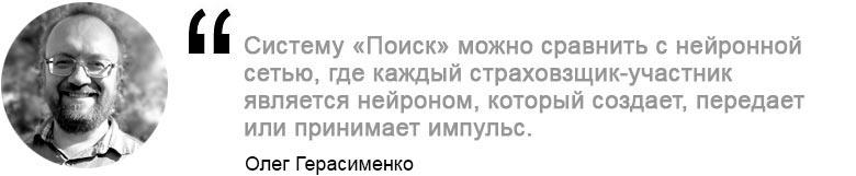 Олег Герасименко, Тинекс: Систему «Поиск» можно сравнить с нейронной сетью, где каждая страховая компания — участник является нейроном, который создает, передает или принимает импульс