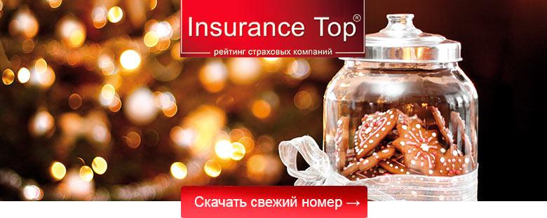 Скачать Журнал Insurance TOP №4(56)2016