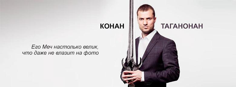 Андрей Таганский - конан-таганонан