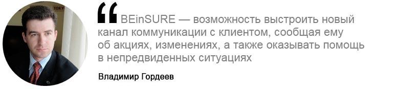 Владимир Гордеев, директор по корпоративным продажам Benish GPS