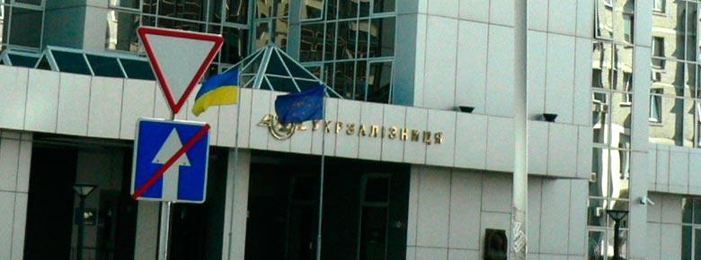 """страхованием пассажиров и коррупцией в структурах """"Укрзализныци"""""""