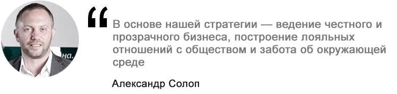 Александр Солоп