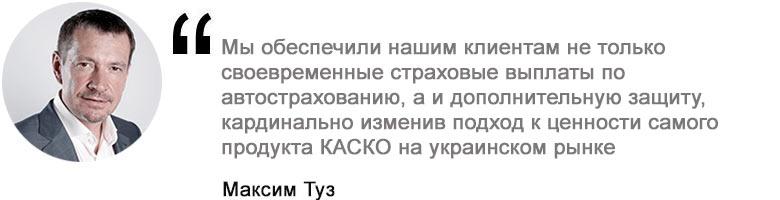 Максим Туз