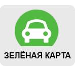 Узнать стоимость зеленой карты и заказать полис онлайн в Украине