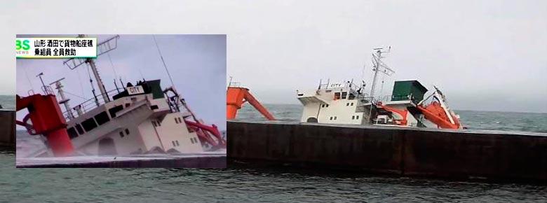 кораблекрушение сухогруза «Сити» в Японии