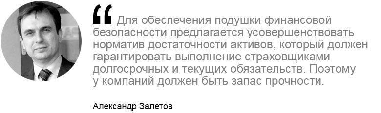 член Нацкомфинуслуг Александр Залетов