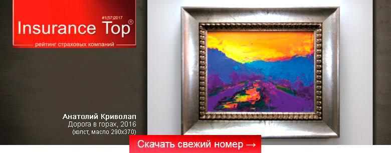 Скачать Журнал Insurance TOP №1(57)2017