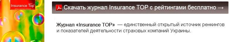 Скачать Журнал Insurance TOP №2(58)2017