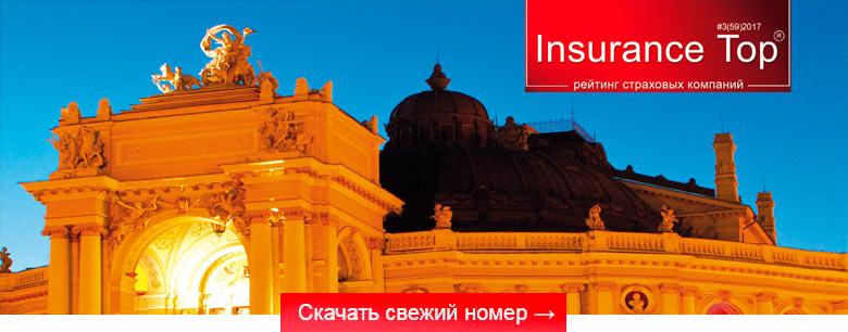 Скачать Журнал Insurance TOP №59-2017