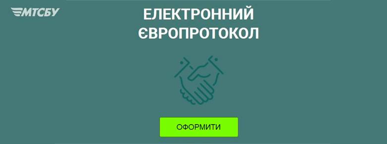 Как оформить электронный европротокол при ДТП онлайн