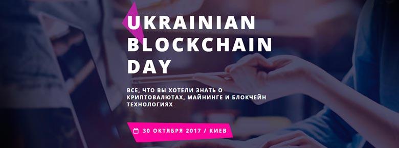 В Киеве пройдет крупнейший форум о криптовалютах, блокчейне и майнинге в 2017 году – Ukrainian Blockchain Day