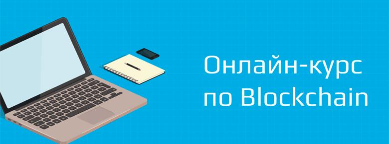 Distributed Lab запускает бесплатный онлайн-курс по блокчейн-технологиям