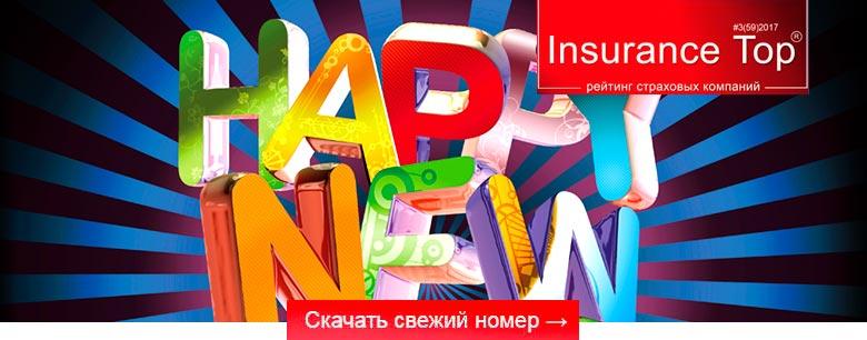 Скачать Журнал Insurance TOP №60-2017