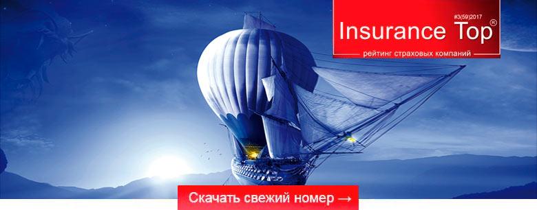 Скачать Журнал Insurance TOP №61-2018
