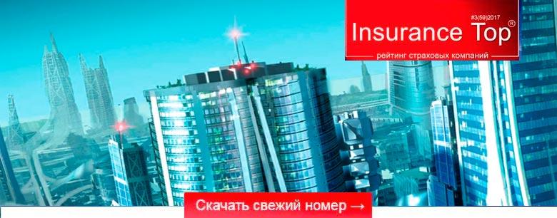 Скачать Журнал Insurance TOP №62-2018