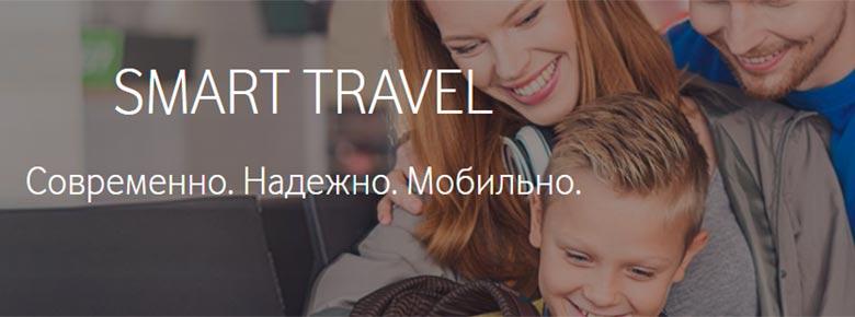 SMART TRAVEL — новый продукт АХА Страхование и Vodafone Украина