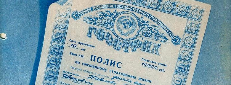 Программа компенсации по страховым полисам Госстраха СССР