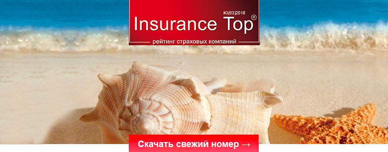 Скачать Журнал Insurance TOP №63-2018