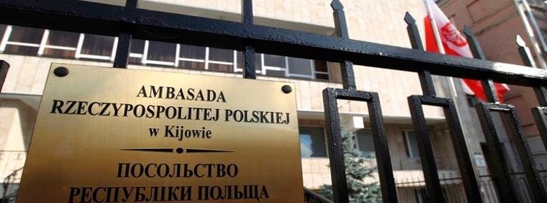 Посольство Польши приглашает украинских страховщиков