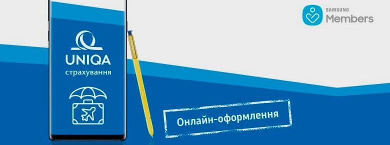 Страховая компания «УНИКА» присоединилась к программе лояльности Samsung Members