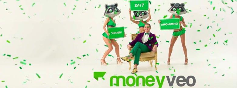 Moneyveo обвиняют в незаконном использовании персональных данных