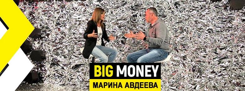 «Big Money» интервью с Мариной Авдеевой