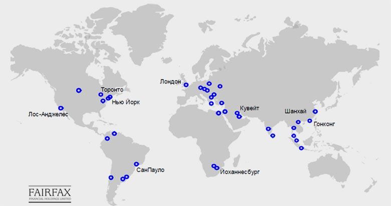 Глобальная диверсификация Fairfax