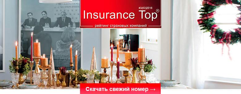 Скачать Журнал Insurance TOP №64-2018