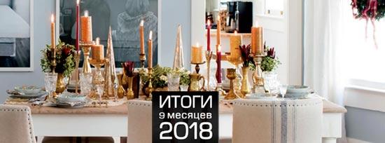 Insurance TOP презентовал итоги крупнейших страховщиков и страхового рынка Украины за 9 месяцев 2018