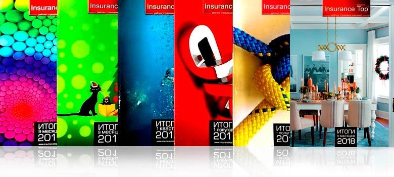 пенсионное страхование журналы