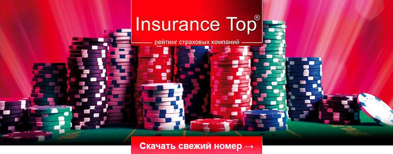 Скачать Журнал Insurance TOP №65-2019