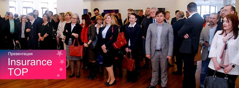 Insurance TOP провел Ежегодную Презентацию и назвал Лидеров страхового рынка Украины за 2018 год